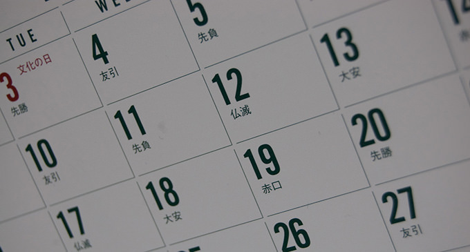 2015年9月14日(月)のイベントリスト