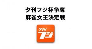 第10期夕刊フジ杯 東日本リーグ 組み合わせ決定!