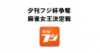 第11期夕刊フジ杯 西日本リーグ 最終節/個人戦プレーオフ 結果