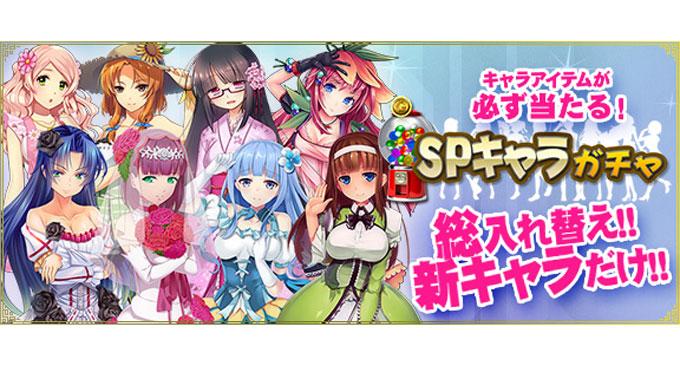 「MJアプリ」「SP キャラガチャ」と「SP ボイスガチャ」の内容を更新! 追加されたSP キャラとSP ボイスで自由にカスタマイズ!