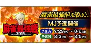 「MJ5R」&「MJアプリ」 全国大会「第8 回 咲-Saki-CUP」実施