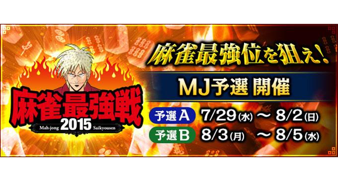 「MJアプリ」麻雀最強位を狙え!「麻雀最強戦2015」MJ 予選開催!