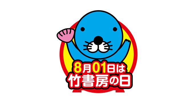 《 8月1日(ハイ、パイ、やおい)は「竹書房の日」》今年は7/31〜8/2の3日間!各電子書店にて 竹書房作品「全点50%オフ」セール実施!