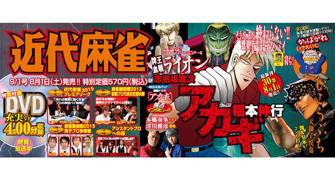 近代麻雀9月1日号 8月1日(土)発売!