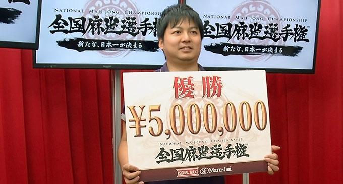 賞金総額1000万円の麻雀全国大会 今年の麻雀日本一が決定