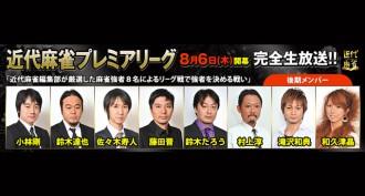 近代麻雀プレミアリーグ後期 8月6日(木)16時から生放送!