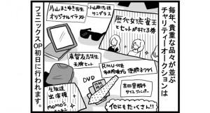 第115話 女流雀士のフェニックスオープン①