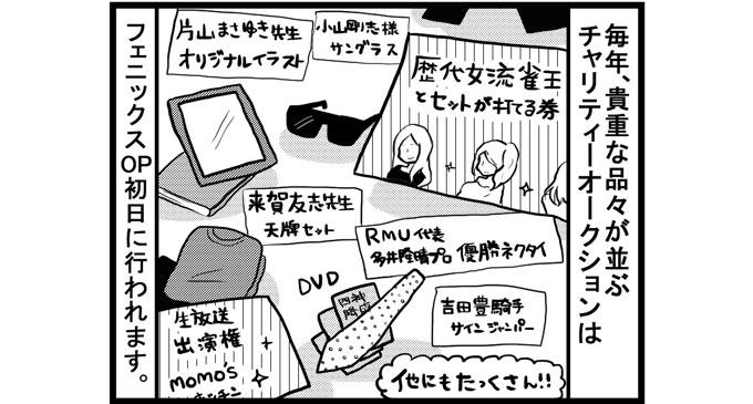 第116話 女流雀士のフェニックスオープン②