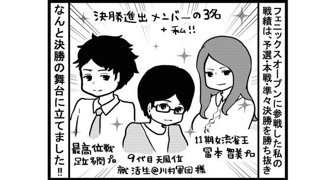 第117話 女流雀士のフェニックスオープン③