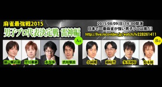 麻雀最強戦2015 男子プロ代表決定戦雷神編 8月9日14時から!