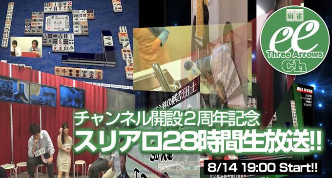 スリアロトーナメント決勝も生放送!開設2周年記念「スリアロ28時間生放送」8月14日17時から