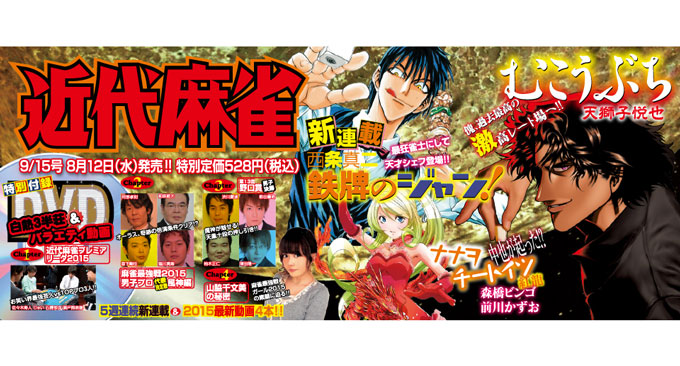 近代麻雀9月15日号 本日8月12日(水)発売!
