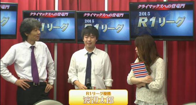R1リーグ 渡辺太郎が優勝、安達瑠理華が準優勝