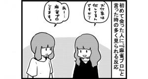 第129話 女流雀士の豊後葵
