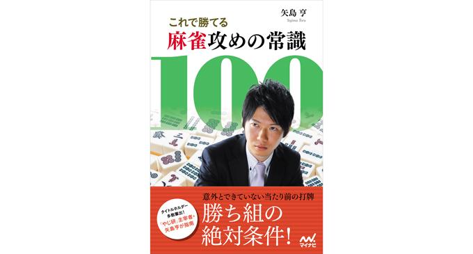 「これで勝てる麻雀攻めの常識100」発売記念イベントも開催!