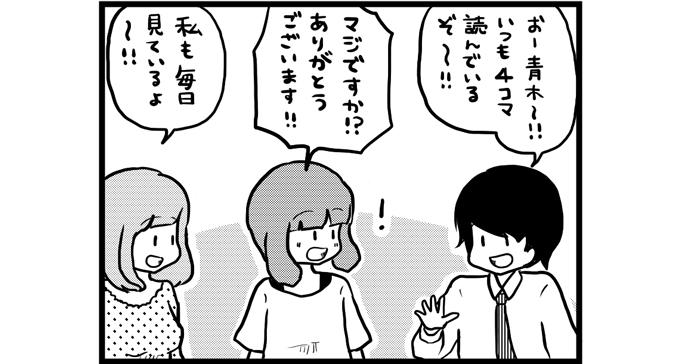 第138話 女流雀士と編集部コメント