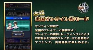 ジャンナビ麻雀オンライン賞金総額約7000万円!世界麻雀大会 ジャンナビ代表者決定予選ラウンドを開始!!