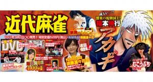 近代麻雀最新号 本日10月1日発売! 巻頭カラーは勝間和代さんによる雀荘分析!