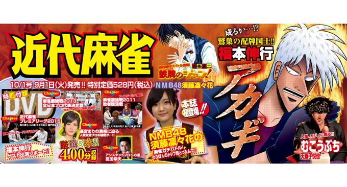近代麻雀10月1日号 本日9月1日(火)発売!