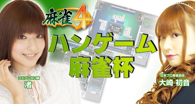 「第3回ハンゲーム麻雀杯」 大崎初音プロとコスプレ占い師の渚さんがゲスト!9月4日(金)19時より放送!