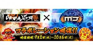 『セガネットワーク対戦麻雀 MJ5 EVOLUTION』×『セガNET 麻雀MJ』全国大会「第 3 回サミーCUP」が実施!