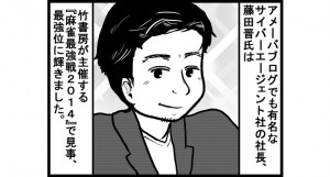 第146話 女流雀士と鈴木大介