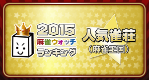 全国人気雀荘ランキング(2015/12/13~12/19)