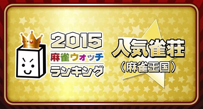 全国人気雀荘ランキング(2015/10/11~17)