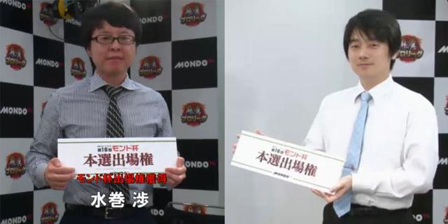 水巻渉・小林剛が第16回モンド杯の出場権を獲得!