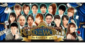 『近代麻雀オールスターズ 闘牌伝』のAndroid版を配信開始!