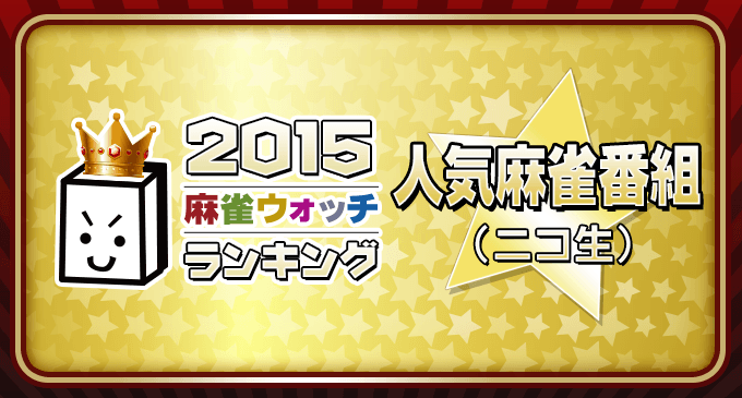 人気麻雀番組ランキング(2015/12/21~12/27)