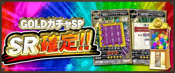 『MJアプリ』 「GOLD ガチャ SP SR 確定キャンペーン」を実施!期間中は排出されるカードアイテムが全てSRに!!