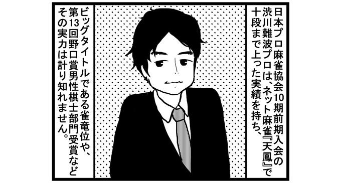 第161話 女流雀士と渋川難波