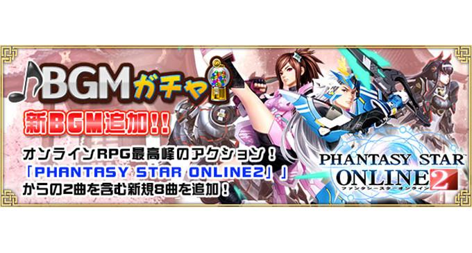 『MJアプリ』「新 BGM 限定ガチャ」の内容が一新! 「ファンタシースターオンライン 2」からの 2 曲を含む 新規 8 曲をリリース! 東京ゲームショウ 2015 出展を記念した Twitter キャンペーンも開催中!