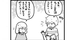 第170話 女流雀士と茶の湯Night☆