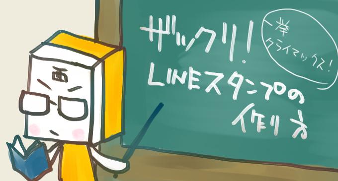 ザックリ!LINEスタンプの作り方【一挙クライマックス編】