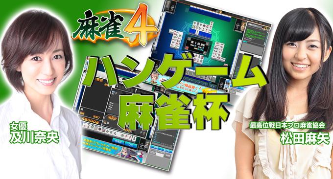 「第4回ハンゲーム麻雀杯」及川奈央さんがゲストに登場!10月2日(金)19時30分から生放送!