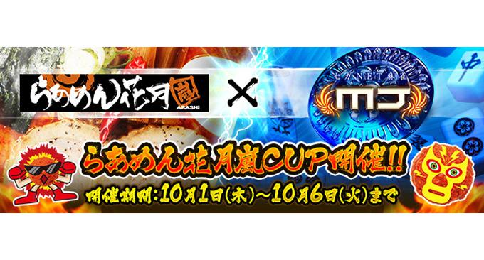 『MJアプリ』 『らあめん花月嵐』×『セガNET 麻雀 MJ』コラボ第二弾! 全国大会「らあめん花月嵐CUP」が開催!