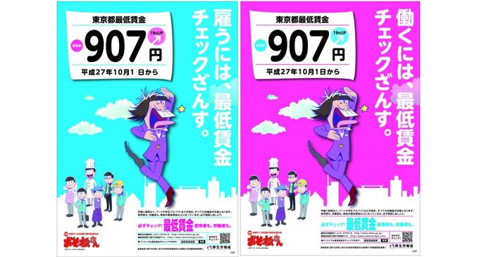 最低賃金 東京・神奈川で初の900円台に!