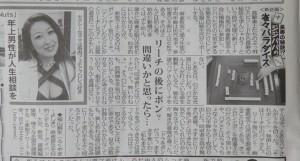 女子麻雀サークルMAGNETがお手伝い!レインボーの最高ゲーム数を更新!