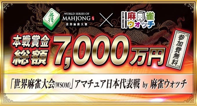 本戦賞金総額7000万!世界麻雀大会の招待枠を勝ち取れ!<9/28 情報追加>