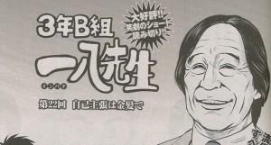 「3年B組一八先生」に登場するキャラクターをまとめてみた!(2018/9/10更新)