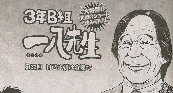 「3年B組一八先生」に登場するキャラクターをまとめてみた!(2019/6/7更新)