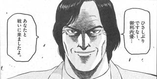 ichihachi