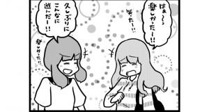 第194話 女流雀士と無知ちゃん