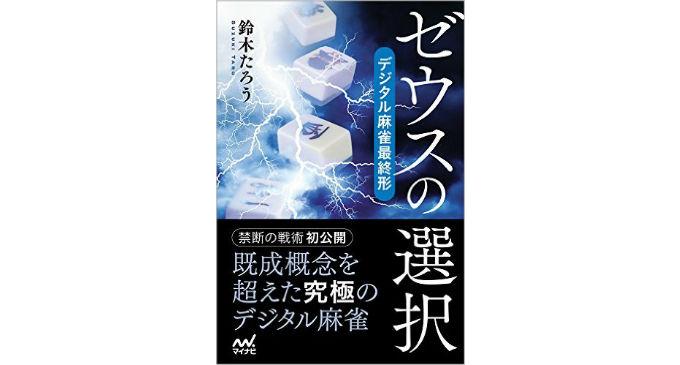 鈴木たろうの戦術が今ベールを脱ぐ!「ゼウスの選択 デジタル麻雀最終形」10月25日発売!
