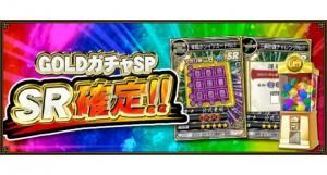 『MJ5R』×『MJアプリ』全国大会「第4回サミーCUP」10月12日から開催!「パチスロ北斗の拳 強敵」とタイアップ!