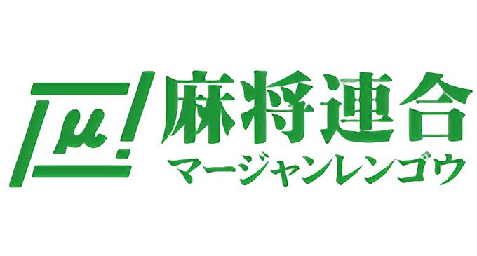 【7/10(日)15:00】麻将連合 第8回µレディースオープン決勝