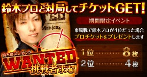 「ジャンナビ麻雀オンライン」世界麻雀大会ジャンナビ代表決定戦を配信!