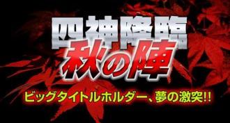 四神降臨~秋の陣~ PVには各選手のスペシャルゲストが登場!